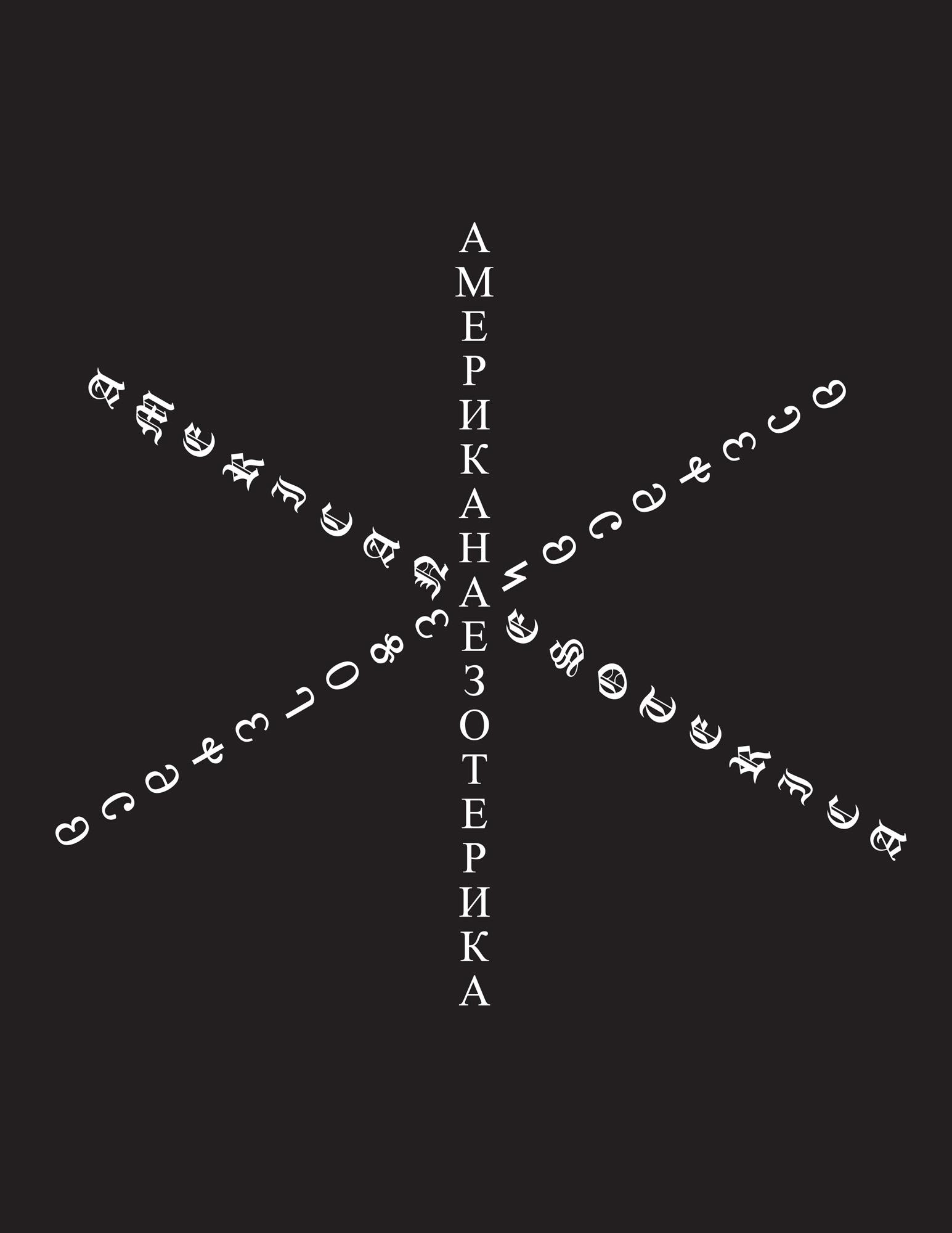 AMERICANAESOTERICA_3