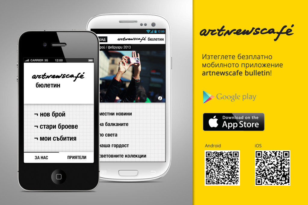artnewscafe_stiker_apps