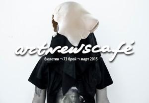 cover-bulletin-73