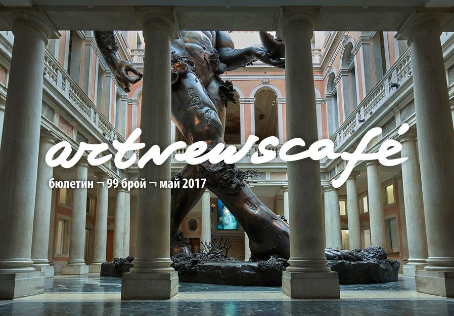 http://artnewscafe.com/bulletin/wp-content/uploads/2016/08/cover-bulletin-99.jpg