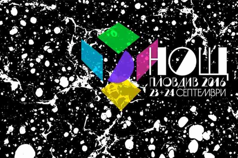 events-plovdiv-2016-nosht-plovdiv