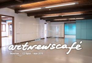 artnewscafe бюлетин – май 2019