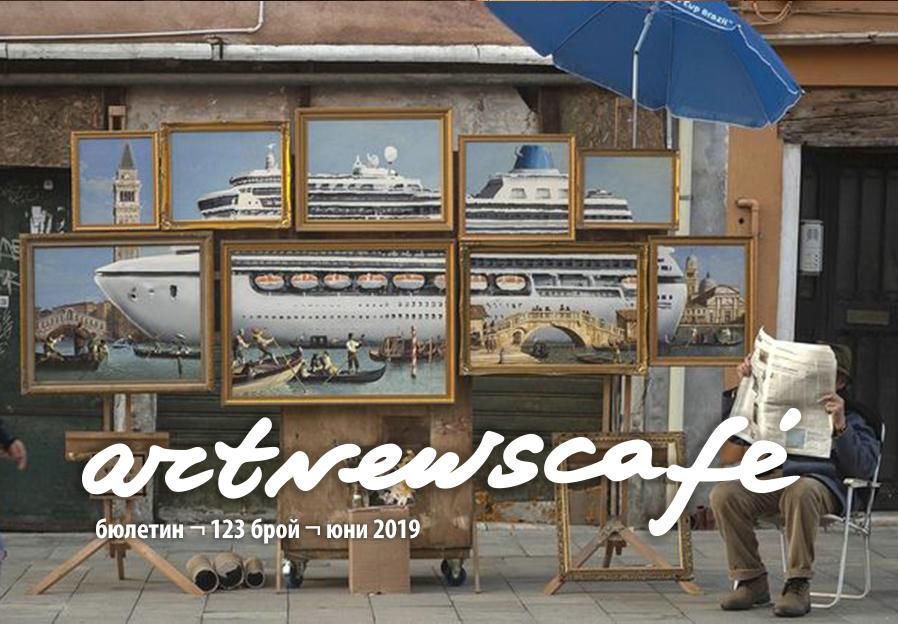 artnewscafe бюлетин – юни 2019