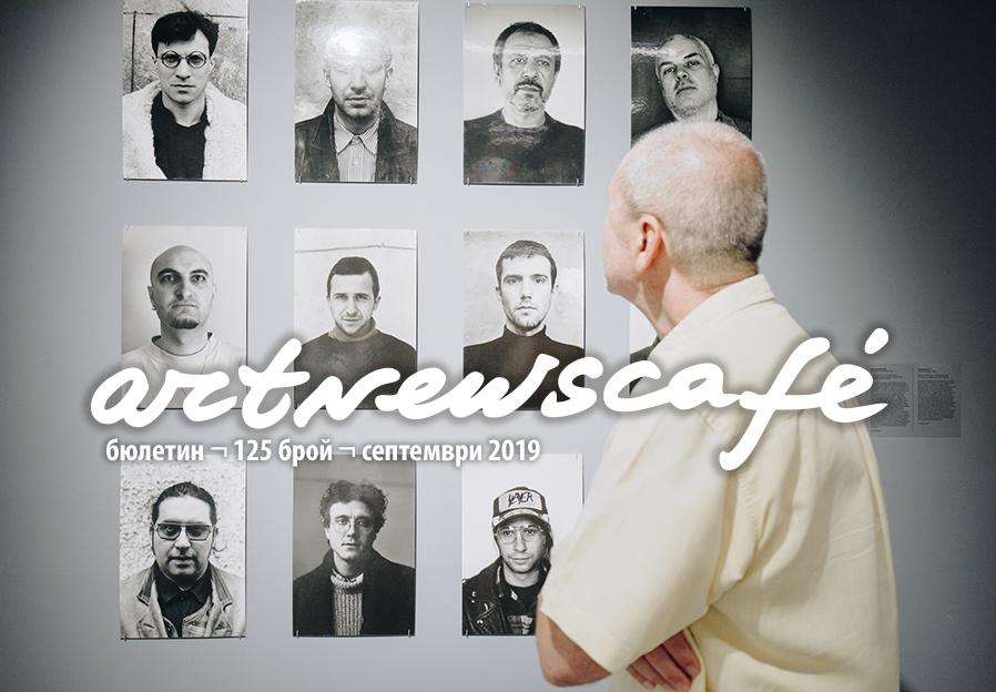 artnewscafe бюлетин – септември 2019