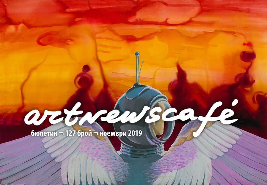 artnewscafe бюлетин – ноември 2019