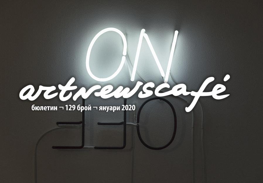 artnewscafe бюлетин – януари 2020