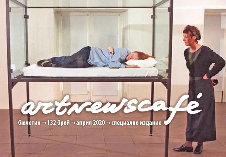 artnewscafe бюлетин – април 2020