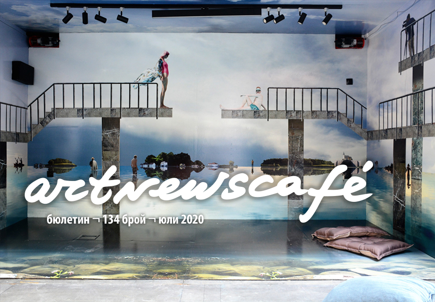 artnewscafe бюлетин – юли 2020