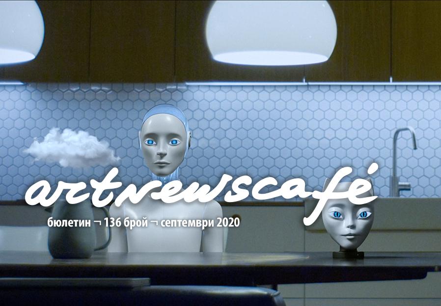 artnewscafe бюлетин – септември 2020