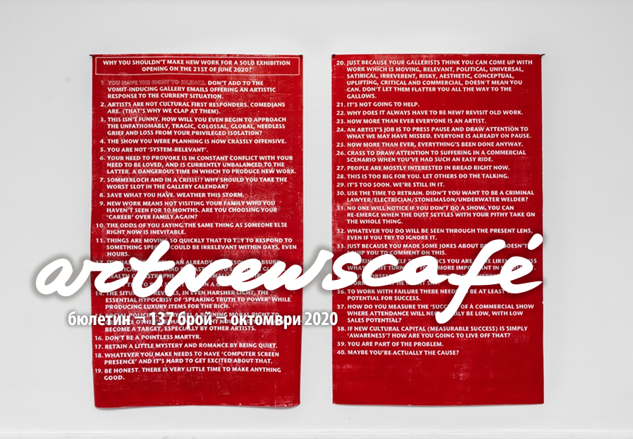 artnewscafe бюлетин – октомври 2020