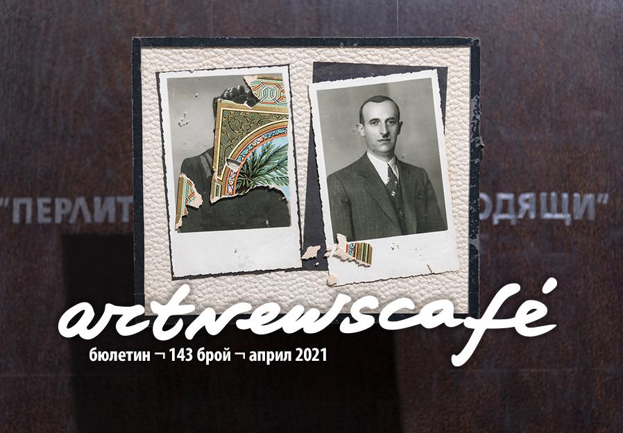 artnewscafe бюлетин в pdf – април 2021