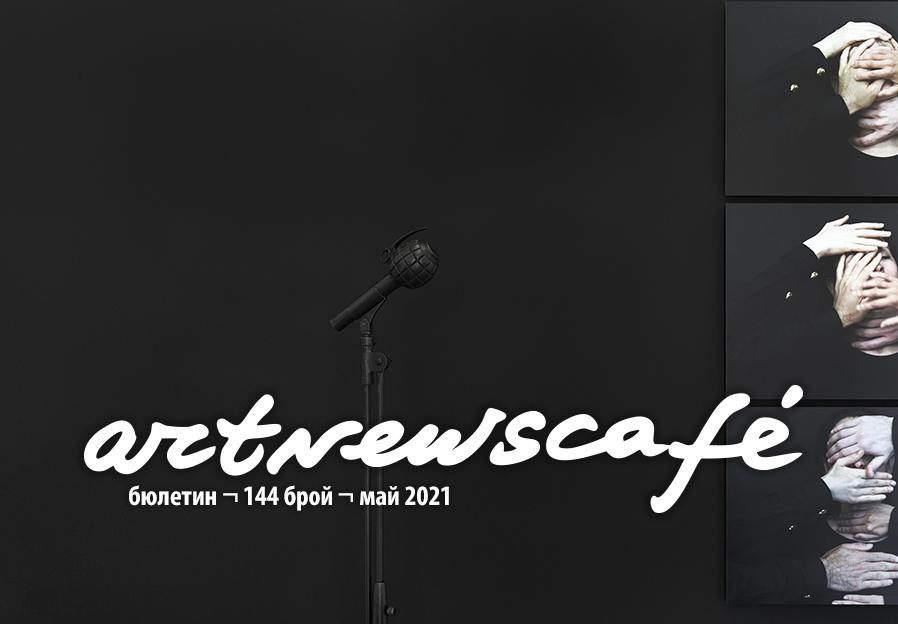 artnewscafe бюлетин в pdf – май 2021