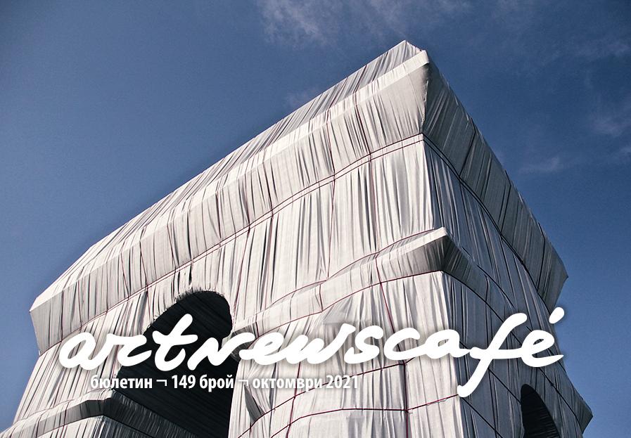 artnewscafe бюлетин в pdf – октомври 2021