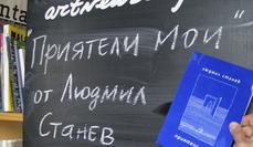 """Премиера на """"ПРИЯТЕЛИ МОИ"""" от Людмил Станев"""