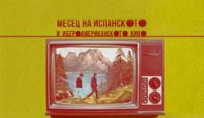Месец на испанското и ибероамериканското кино | 10.03-31.03