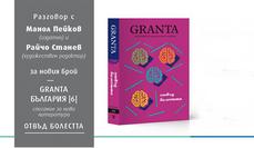 Разговор за Granta България