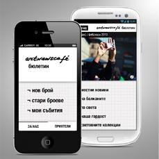 Мобилното приложение за изкуство - artnewscafe bulletin