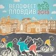 ВЕЛОФЕСТ ПЛОВДИВ 2013