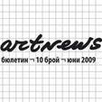 Юнският бюлетин на artnewscafe