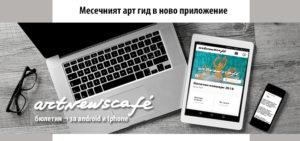 Четете artnewscafe bulletin и в безплатното приложение за android и iPhone