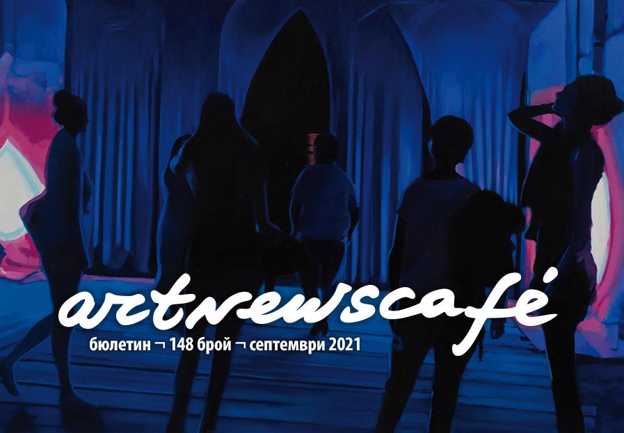 artnewscafe бюлетин в pdf – септември 2021
